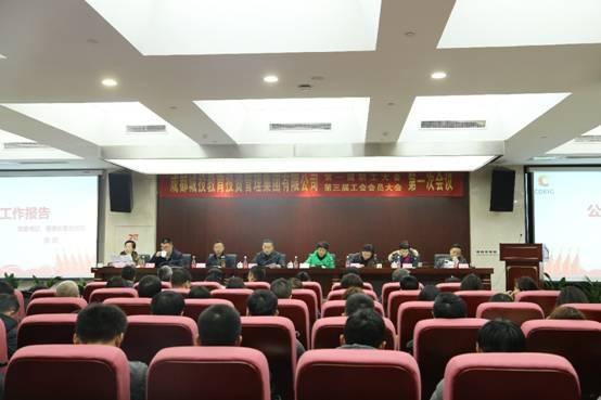 教育集团公司召开第一届职工大会第一次会议暨第三届工会会员大会第一次会议