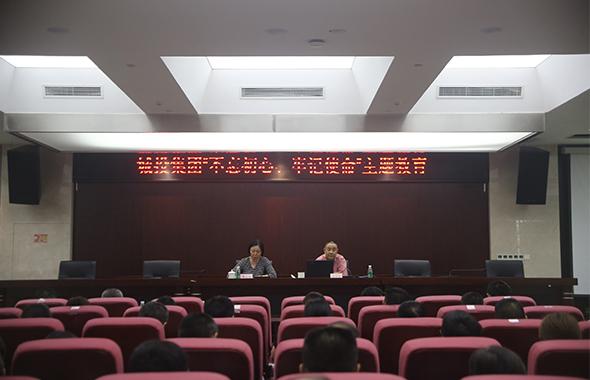 """城投集团举办""""不忘初心、牢记使命""""主题教育系列活动——关于警示教育的专题讲座"""