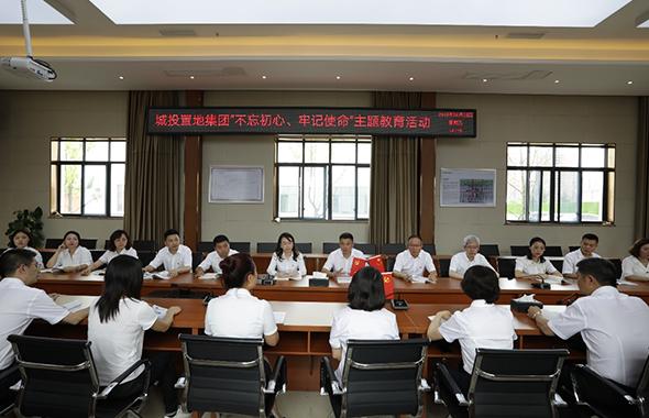 置地集团举行主题教育学习周结业仪式
