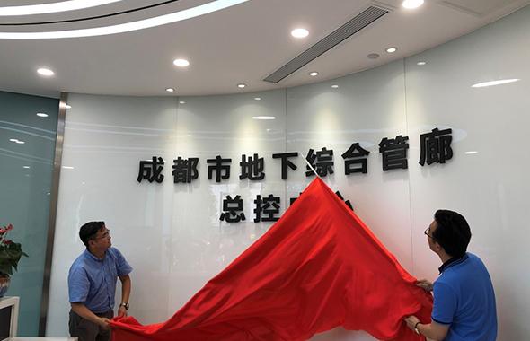 成都市地下综合管廊总控中心揭牌