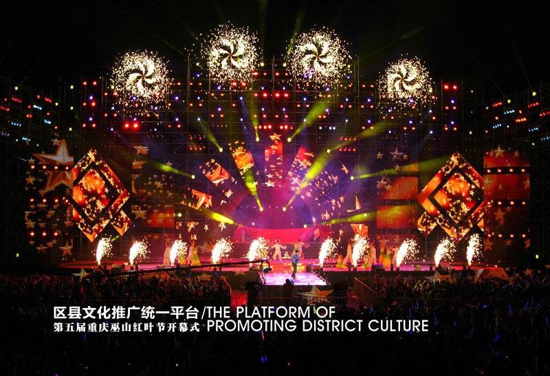 第五届巫山红叶节开幕式晚会图片