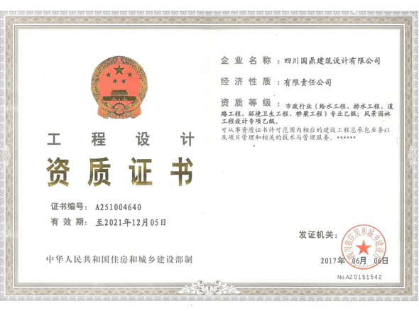 市政风景园林工程资质证书