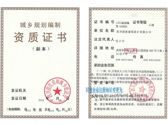 城乡规划编制资质证书