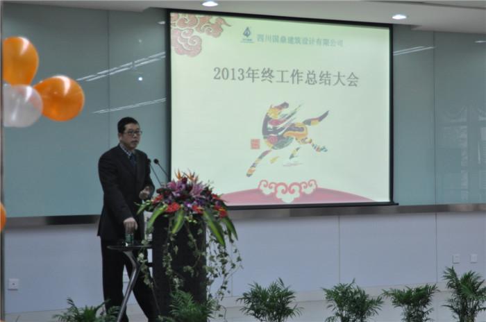 我公司举办2014年团拜会