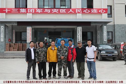 我公司组织人员赴雅安灾区现场考察