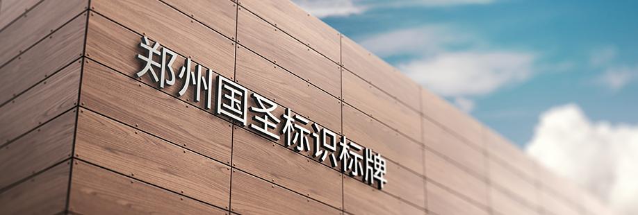 郑州国圣标识标牌有限公司