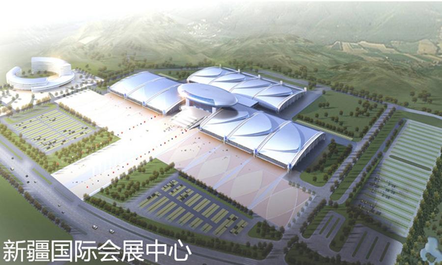 新疆国际会展中心.png