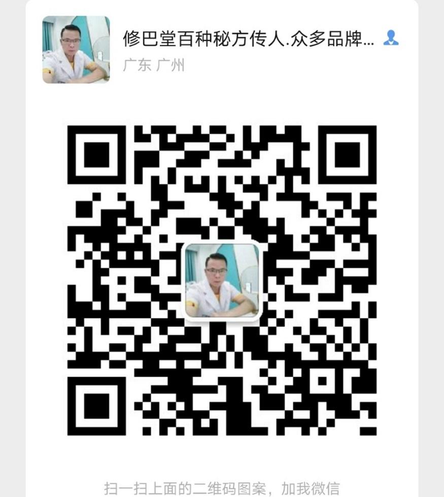 修巴堂产品系列2020-联系微信-小.jpg