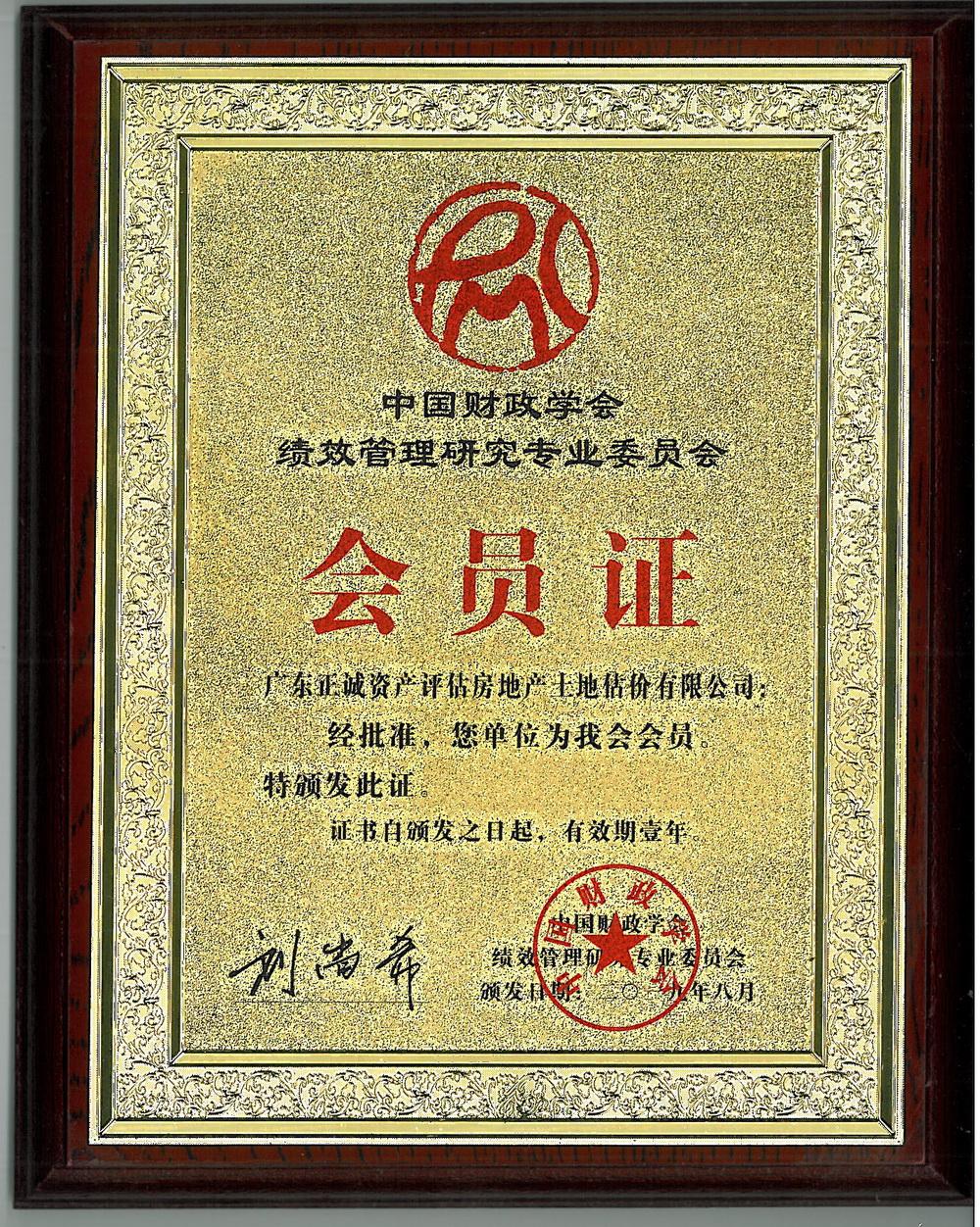 中国财政学会绩效管理研究专业委员会会员证