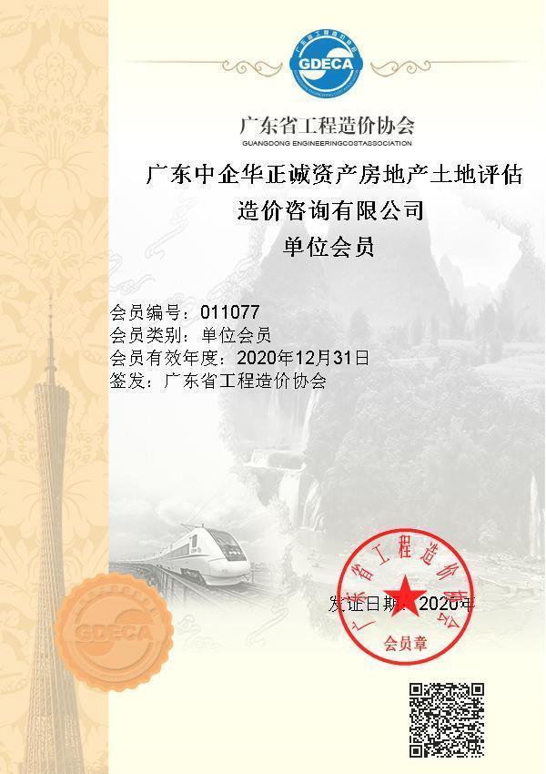 广东省工程造价协会会员证