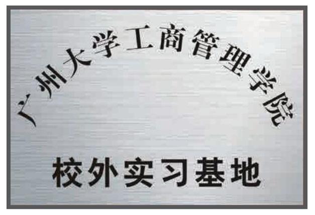 广州大学工商管理学院校外实习基地