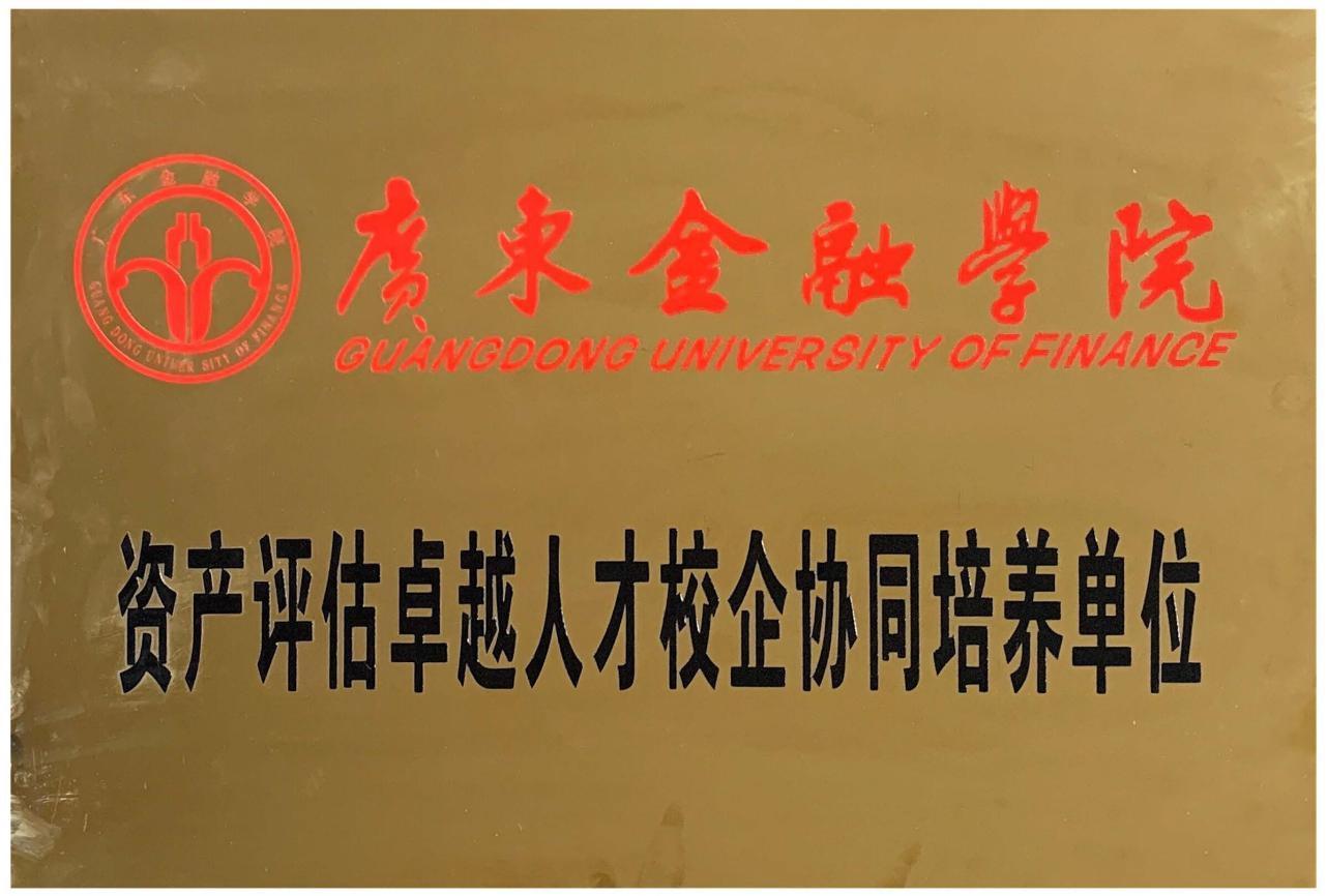 广东金融学院 资产评估卓越人才校企协同培养单位