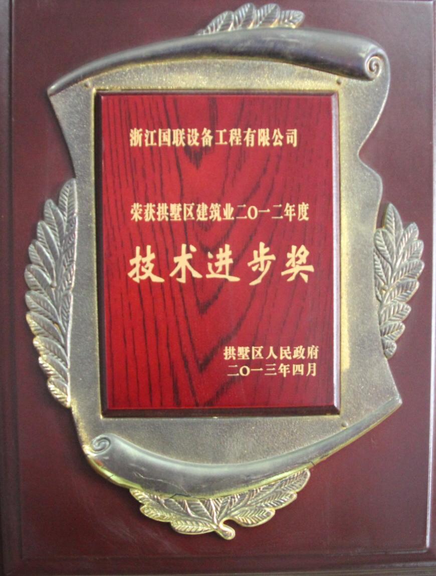 2012年拱墅區技術進步獎
