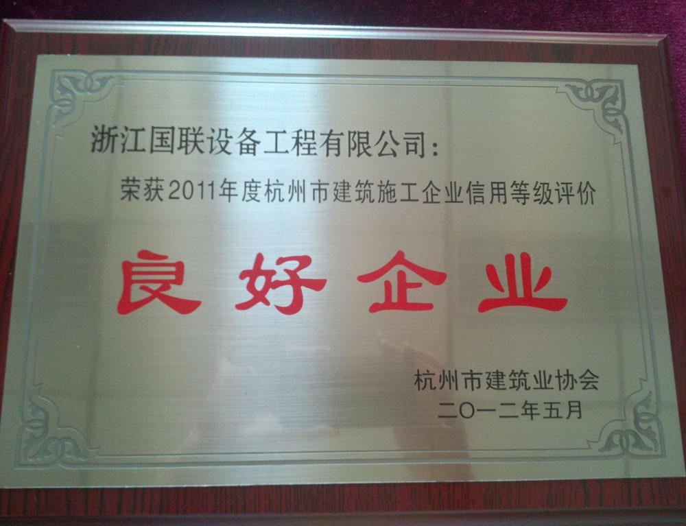 2011年杭州市建筑施工企業良好企業