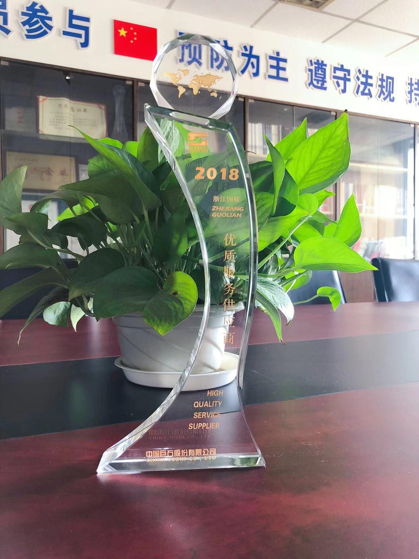 2018年度中國巨石股份有限公司優質服務商