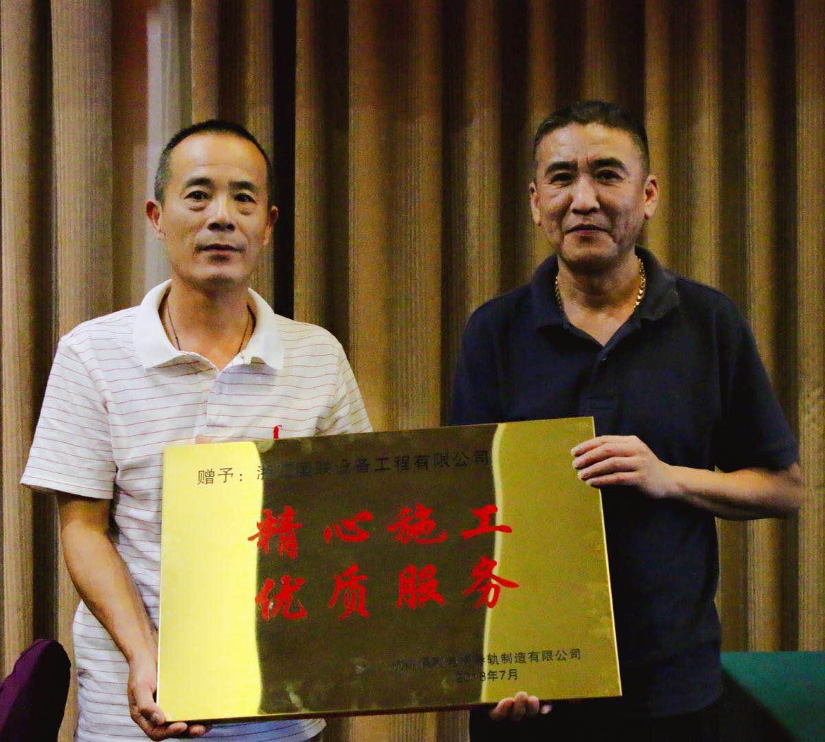 2018年獲杭州保利電梯導軌制造有限公司褒獎