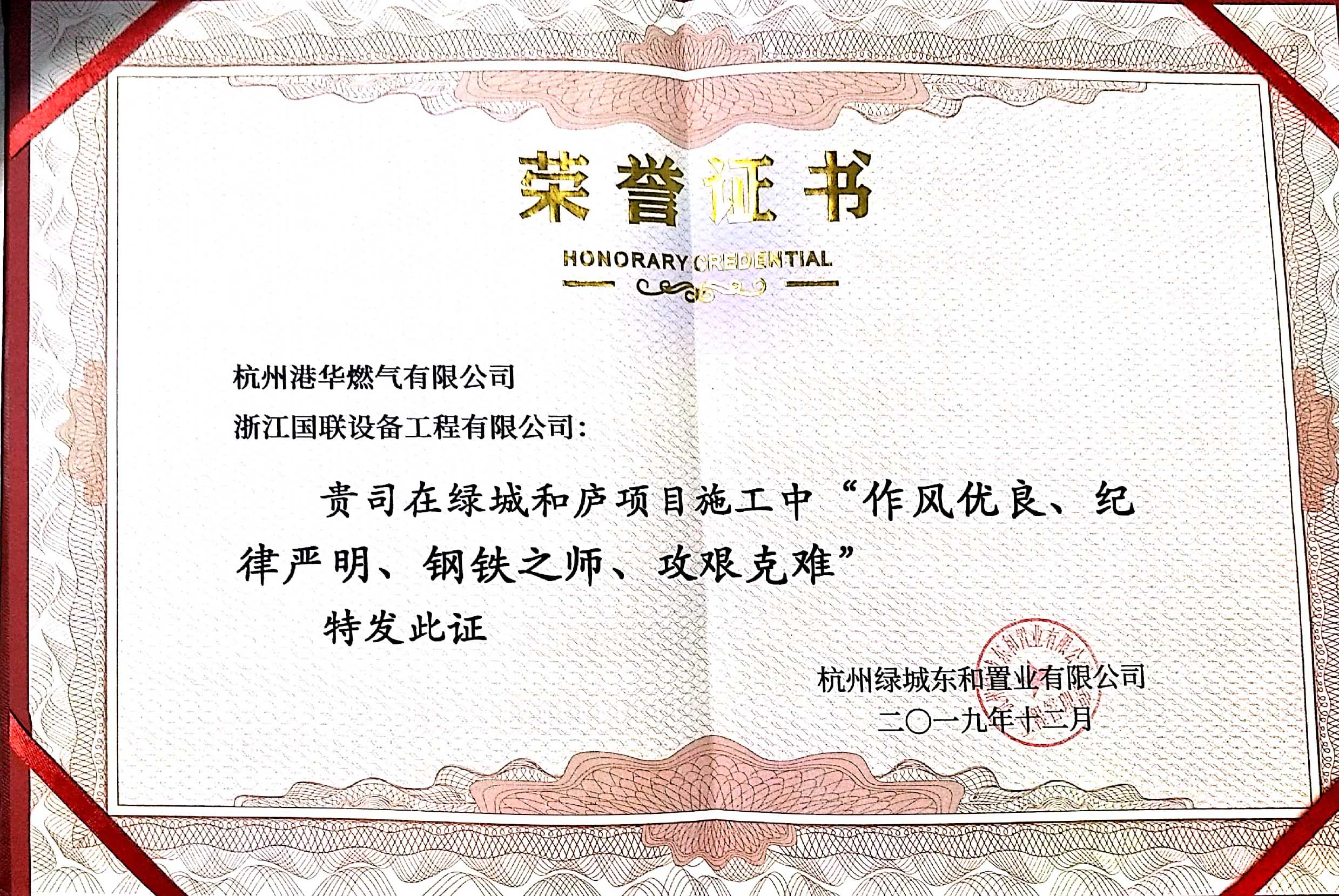 2019年余杭港華項目部.jpg