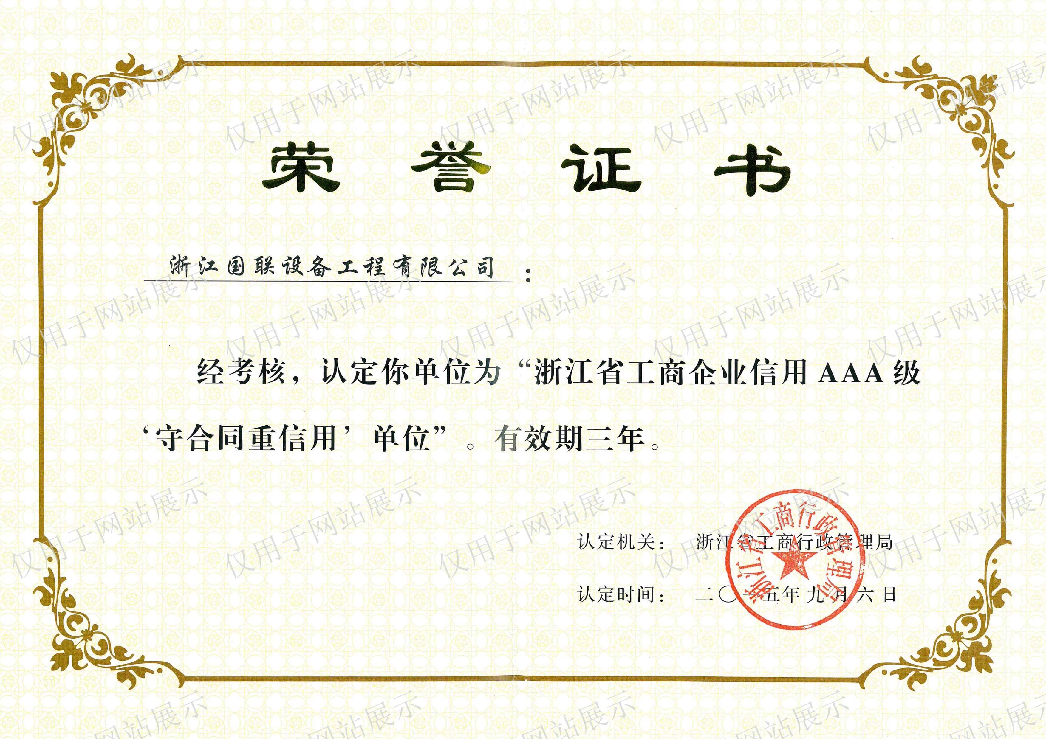 2015年浙江省工商企業信用AAA榮譽證書