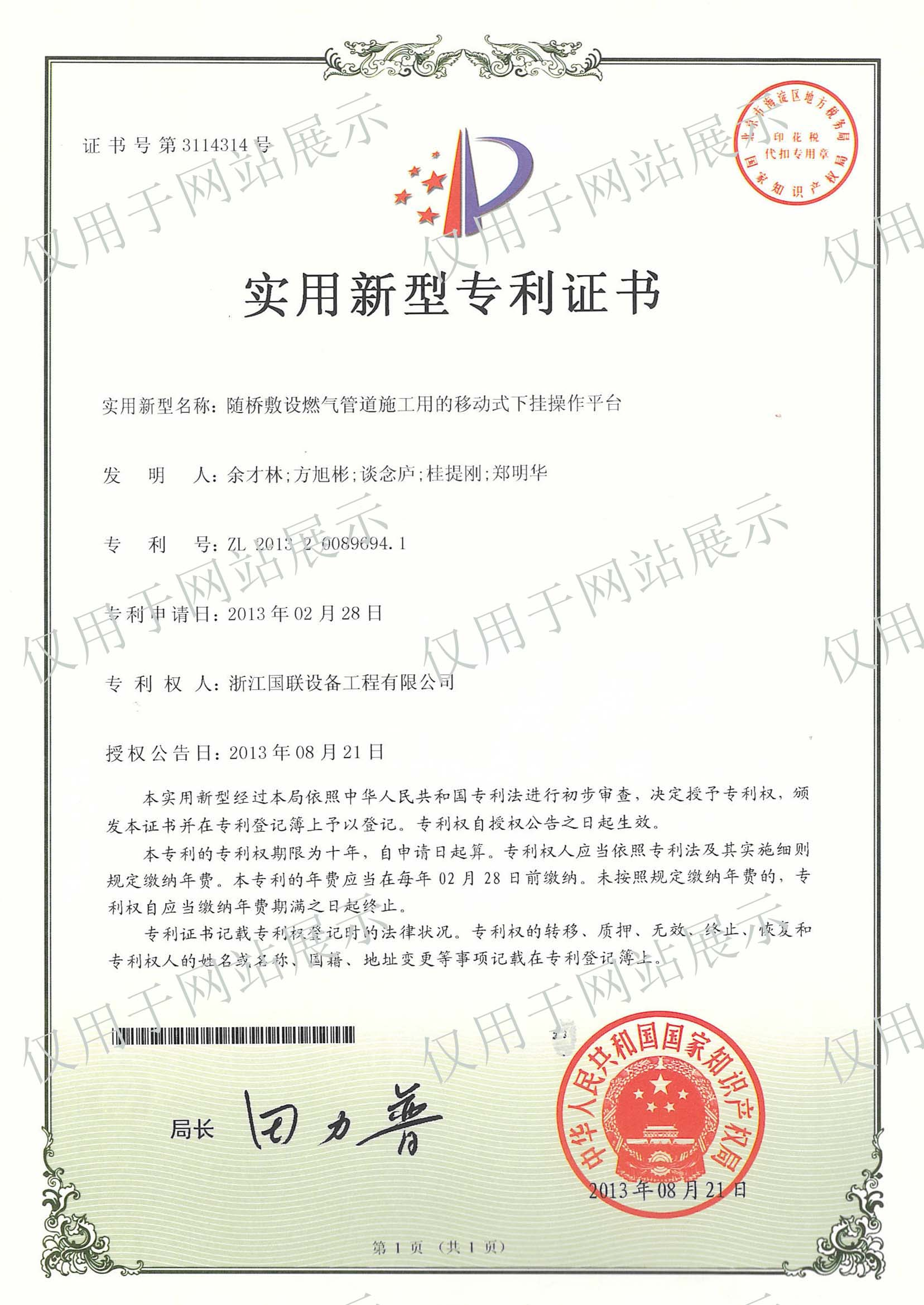 隨橋敷設燃氣工程實用新型專利2013.8.12.jpg