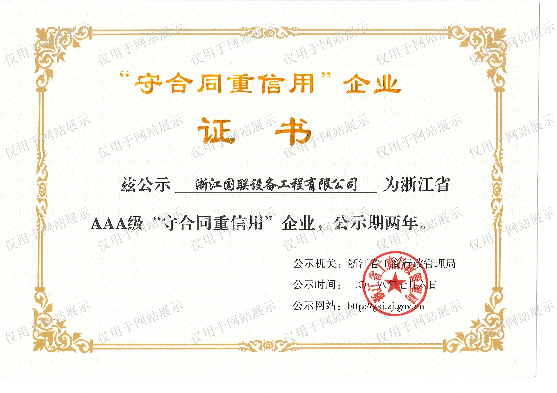 2018年浙江省工商企業信用AAA榮譽證書