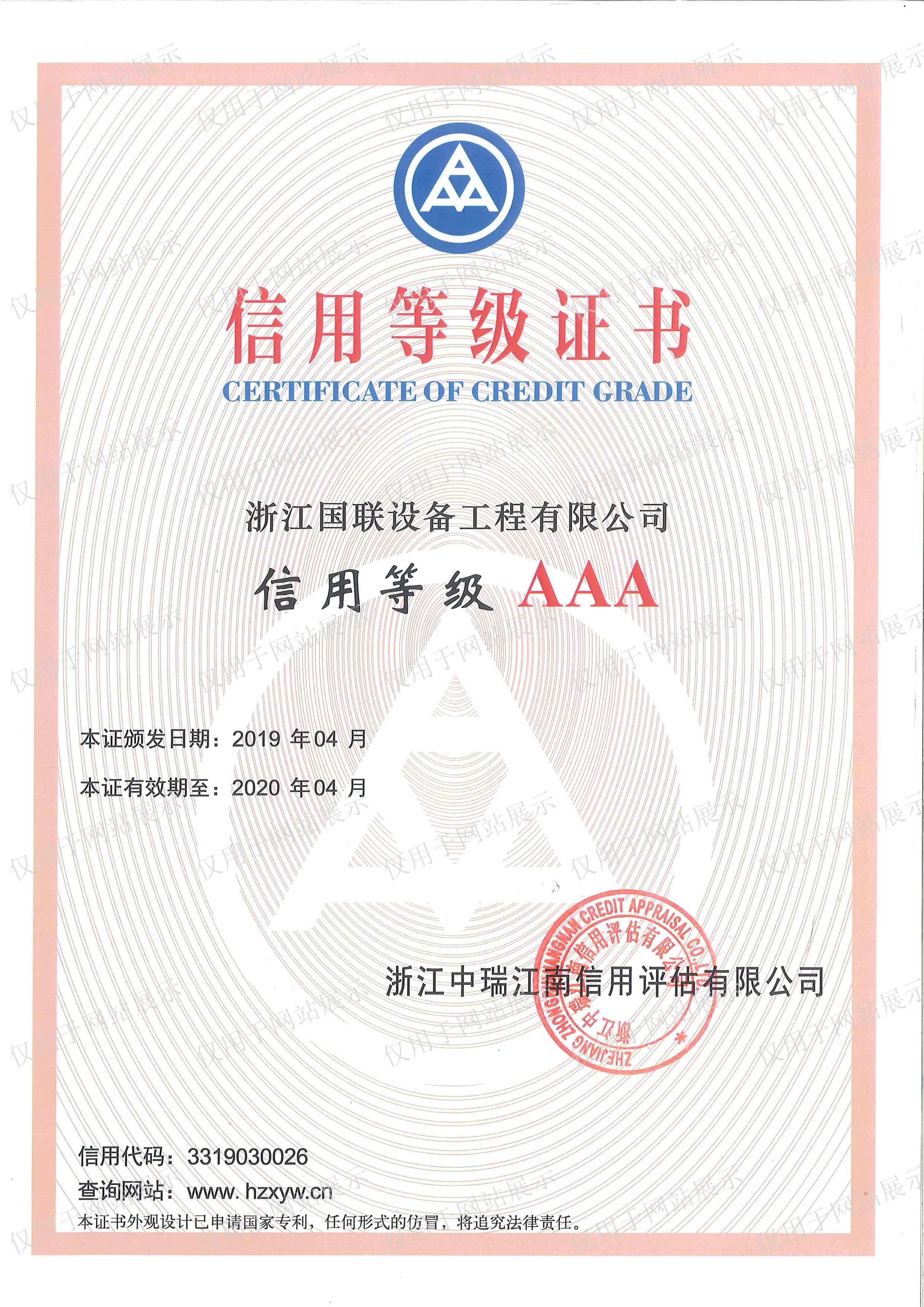 2019年信用評估機構AAA證書